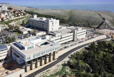 בית חולים ממוגן לילדים ראשון בפריפריה נחנך במרכז הרפואי זיו