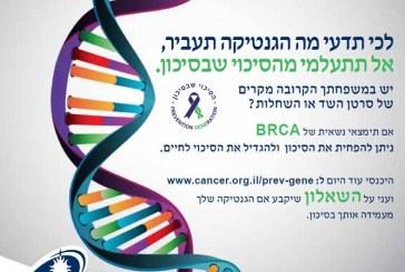 פריצת דרך בהתאמת טיפול לחולות בסרטן השד
